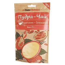 Пудра-чай  из мякоти шиповника + боярышник