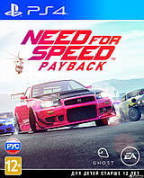 Need for Speed Payback PS4 русская версия, фото 1