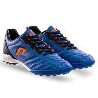 Сороконожки шиповки взрослые мужские Обувь для футбола PABU Полиуретан Синий(СПО PB810)