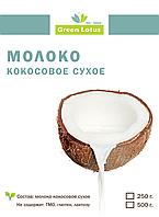 Молоко кокосовое сухое 250 гр.