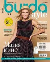Burda Style UA №4 квітень 2020 журнал із викрійками Бурда Стиль