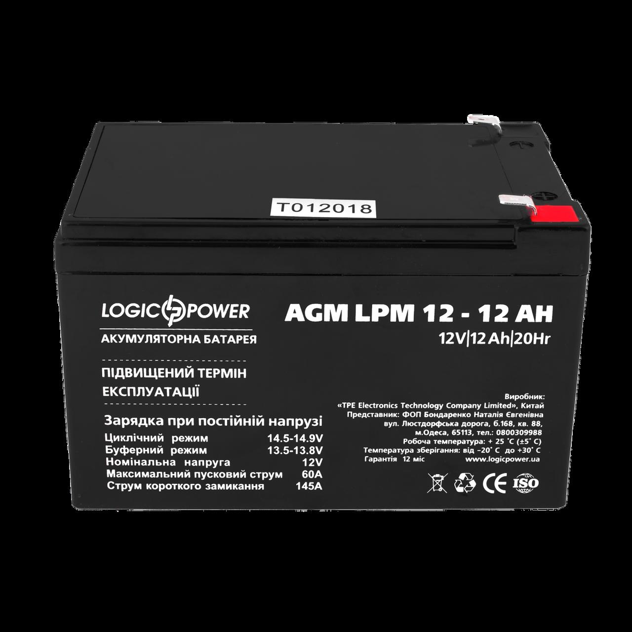 Аккумулятор AGM LogicPower  LPM12-12 (12 Вольт, 12 Ач)