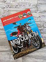 Мотоциклы. Мир вокруг нас. Фото энциклопедия. Афонин М. Е.