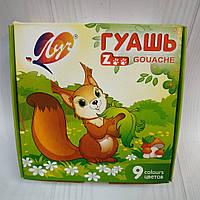 "Краски гуашь 9цв. ""ZOO"" (15мл.) ЛУЧ"