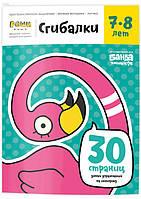 Книга Сгибалки. Тетрадь с развивающими заданиями для детей 7-8 лет