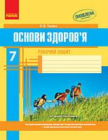 ОСНОВИ ЗДОРОВ`Я 7 кл. Роб. зошит (Укр) + додат.НОВА ПРОГРАМА, фото 1