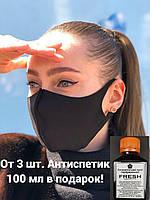 Маска защитная для лица многоразовая  черного цвета