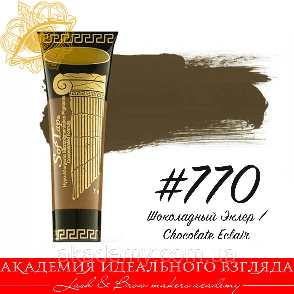 Пигмент Softap 770 (Шоколадный Эклер / Chocolate Eclair)