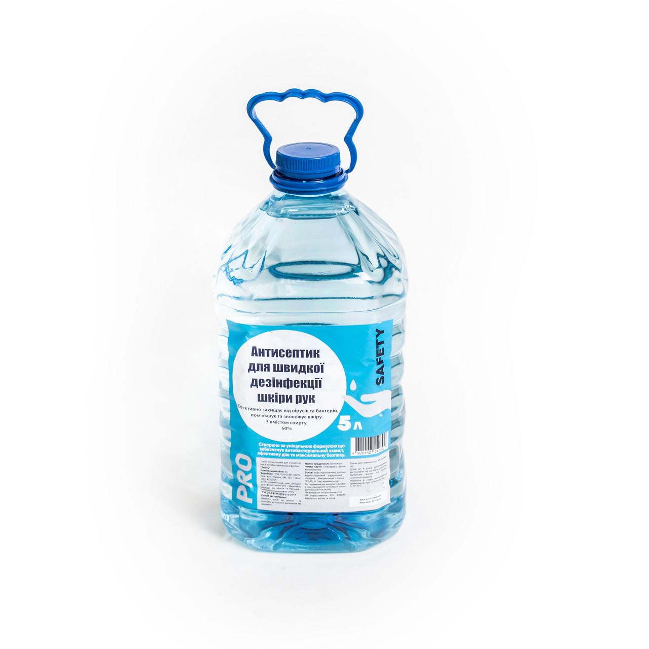 Антисептик для быстрой дезинфекции рук saf1392