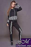 Стильный спортивный костюм женский (р. 42-44, 44-46, 46-48) арт. 31-290