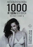 1000 и 1 ночь без секса (мягк) Белая книга
