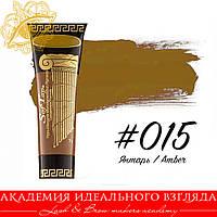 Пигмент Softap 015 (Янтарь / Amber)