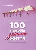 100 способів змінити (тв)