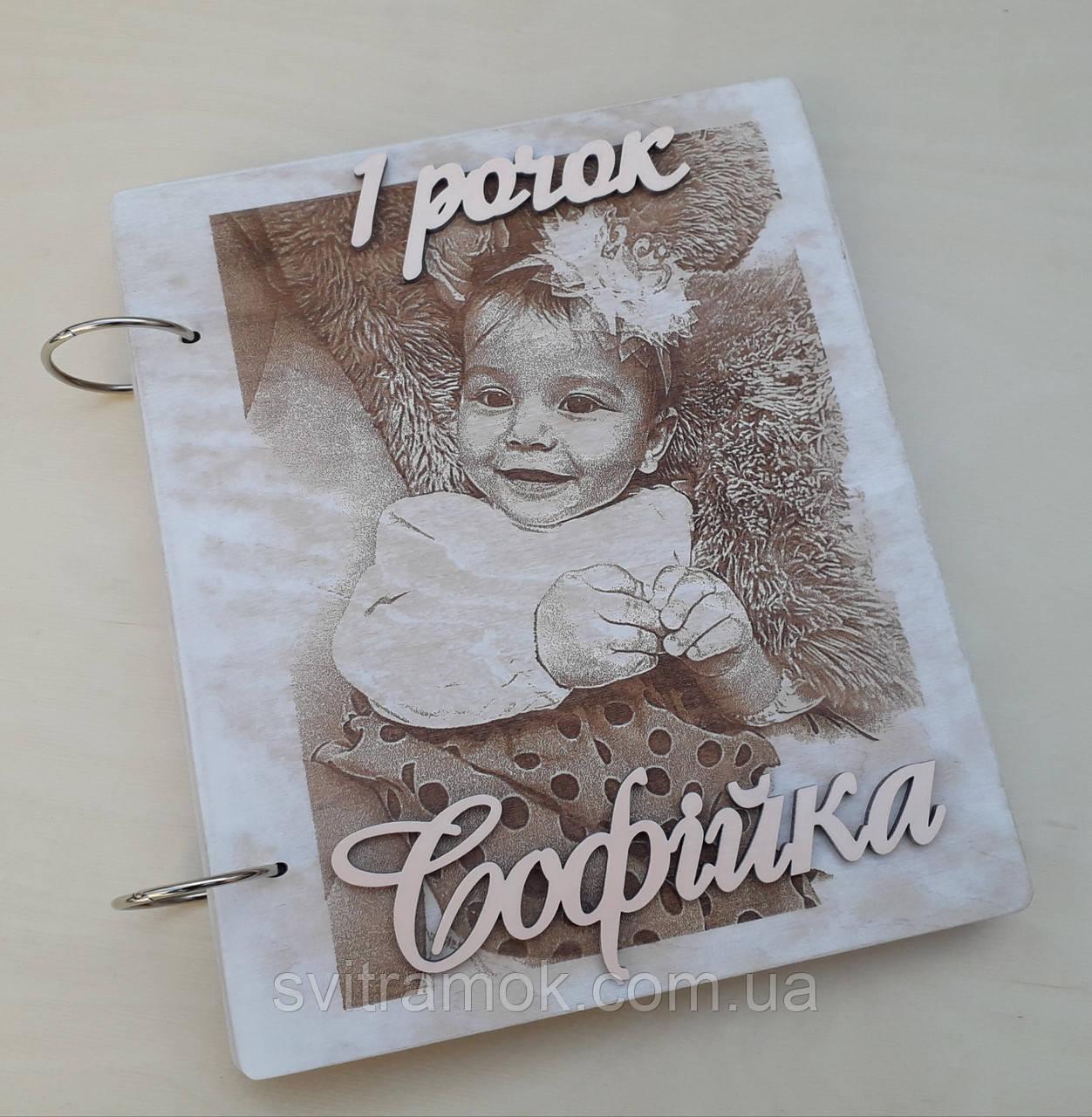 Дитячий фотоальбом з дерева