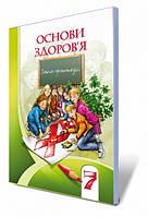 Основи здоров'я. Зошит-практикум 7 клас. Бех І.Д., Воронцова Т. В.