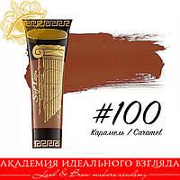 Пигмент Softap 100 (Карамель / Caramel)