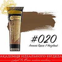 Пигмент Softap 020 (Лесной Орех / Hazelnut)