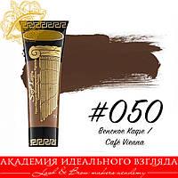 Пигмент Softap 050 (Венское Кафе / Café Vienna)
