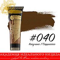 Пигмент Softap 040 (Капучино / Cappuccino)