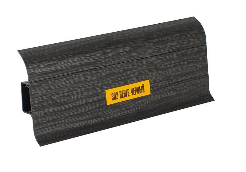 """Плинтус Идеал """"Комфорт """"55мм венге черный 302 ,пластиковый с кабель каналом,мягкими краями,"""