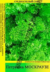 Семена петрушки «Москраузе» 10 кг (мешок)