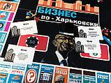 """""""Бизнес по-Харьковски"""" монополия Харькова, фото 3"""