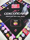 """""""Сексополия"""" Пикантная монополия для двоих  (интимно-эротическая настольная игра), фото 9"""
