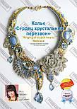 Журнал Модное рукоделие №2, 2016, фото 2