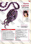 Журнал Модное рукоделие №2, 2016, фото 9