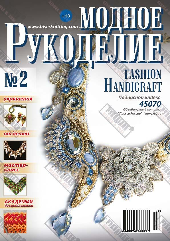 Журнал Модное рукоделие №2, 2016