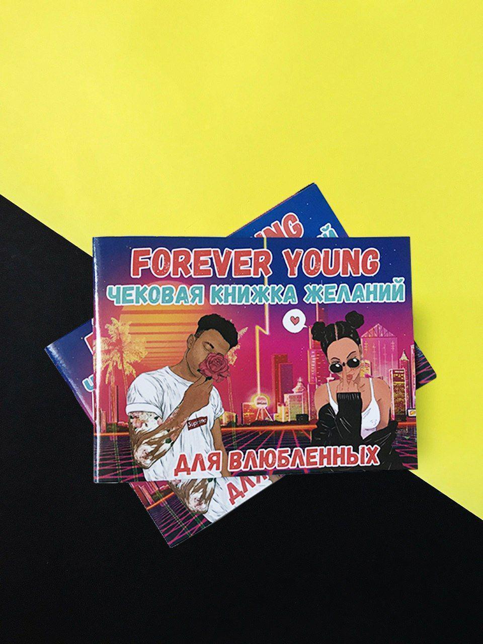 """Чековая книжка желаний для влюбленных """"Forever Young"""""""