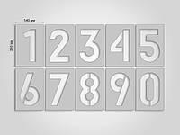 Набор цифр 0-9 (140х210мм)