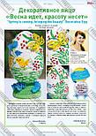 Журнал Модное рукоделие №3, 2016, фото 7