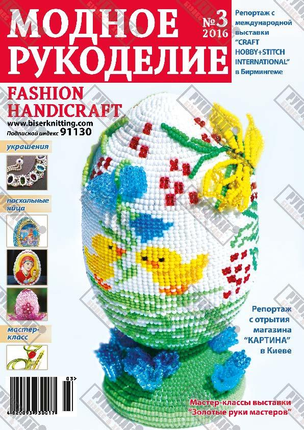 Журнал Модное рукоделие №3, 2016