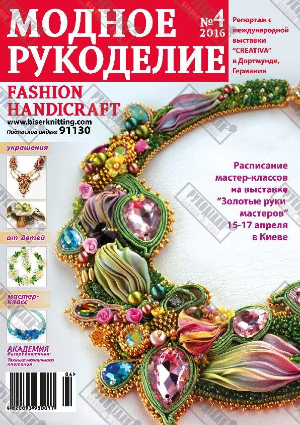 Журнал Модное рукоделие №4, 2016