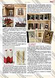 Журнал Модное рукоделие №4, 2016, фото 9
