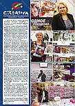 Журнал Модное рукоделие №4, 2016, фото 5