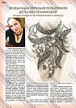 Журнал Модное рукоделие №5, 2016, фото 5