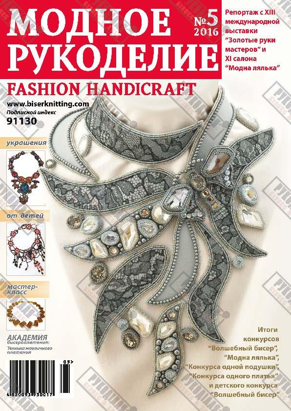 Журнал Модное рукоделие №5, 2016