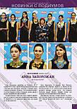 Журнал Модное рукоделие №6, 2016, фото 3