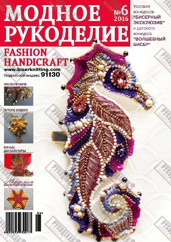 Журнал Модное рукоделие №6, 2016