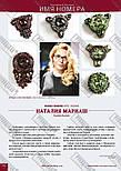 Журнал Модное рукоделие №6, 2016, фото 7