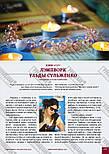 Журнал Модное рукоделие №6, 2016, фото 8