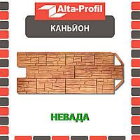 Фасадная панель Альта-Профиль Каньон 1160х450х20 мм Невада