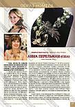 Журнал Модное рукоделие №8, 2016, фото 6