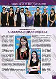 Журнал Модное рукоделие №8, 2016, фото 10