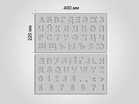 Алфавит с цифрами (400х220 мм)