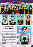 Журнал Модное рукоделие №9, 2016, фото 8