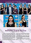 Журнал Модное рукоделие №10, 2016, фото 5