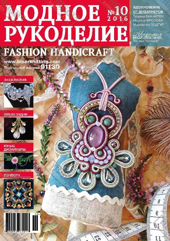 Журнал Модное рукоделие №10, 2016
